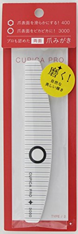 説教する排他的レスリングキュピカPRO タイプ2 ネイルシャイナー 爪みがき