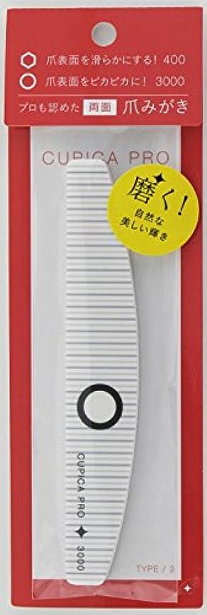オフ増強する疲労キュピカPRO タイプ2 ネイルシャイナー 爪みがき