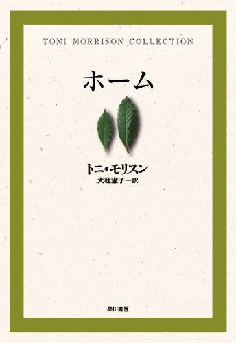 ホーム / トニ・モリスン