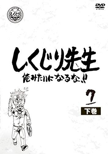 しくじり先生 俺みたいになるな! !  DVD 第7巻 下の詳細を見る