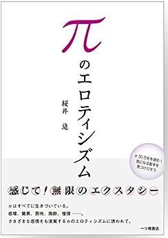 [桜井 進]のπ のエロティシズム
