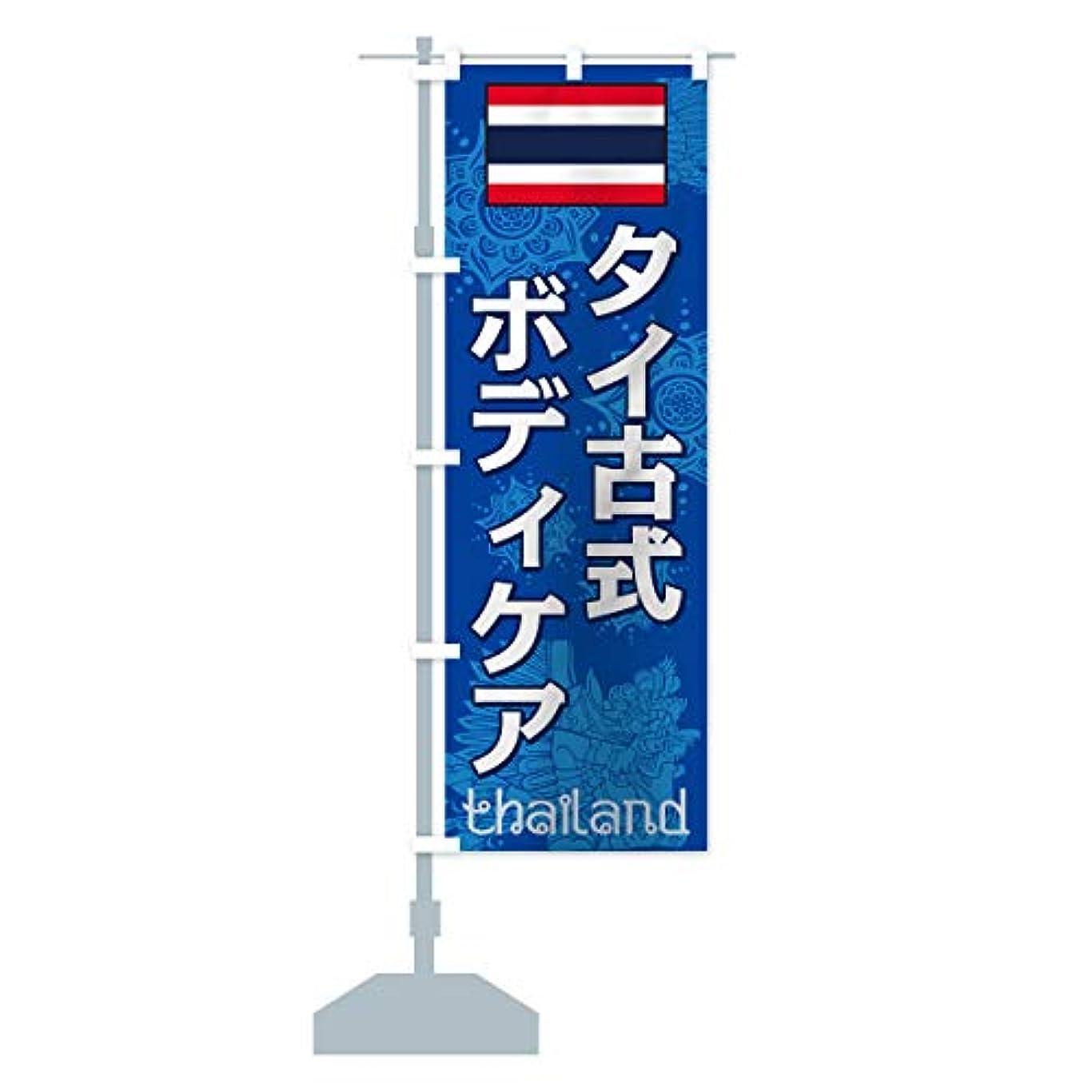 偽物汚れる偽物タイ古式ボディケア のぼり旗(レギュラー60x180cm 左チチ 標準)