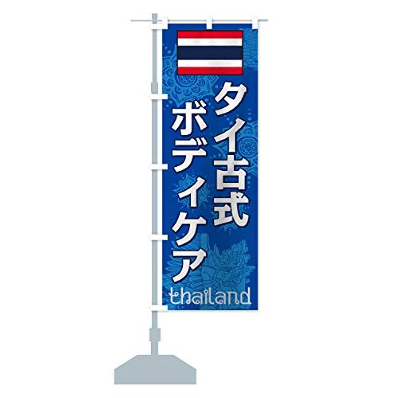 と闘う診断するミットタイ古式ボディケア のぼり旗(レギュラー60x180cm 左チチ 標準)