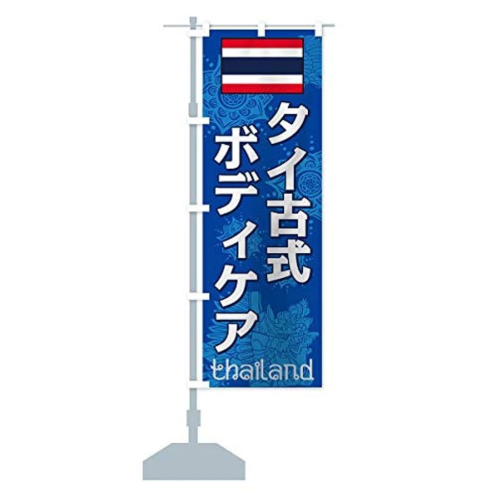 高めるピジンがっかりするタイ古式ボディケア のぼり旗(レギュラー60x180cm 左チチ 標準)