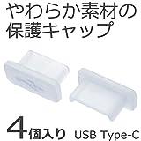 USB type-C 用 保護キャップ ソフト素材