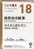 ツムラ漢方桂枝加朮附湯エキス顆粒 20包