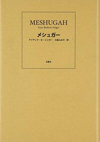 メシュガー
