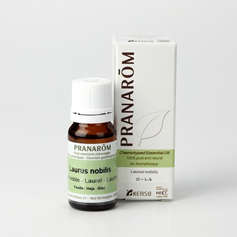 虫ストライド危険にさらされているプラナロム ローレル 10ml (PRANAROM ケモタイプ精油)