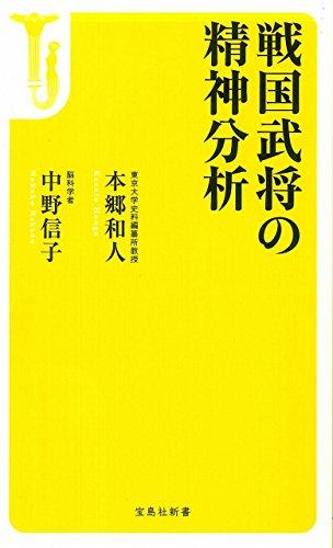 戦国武将の精神分析 (宝島社新書)