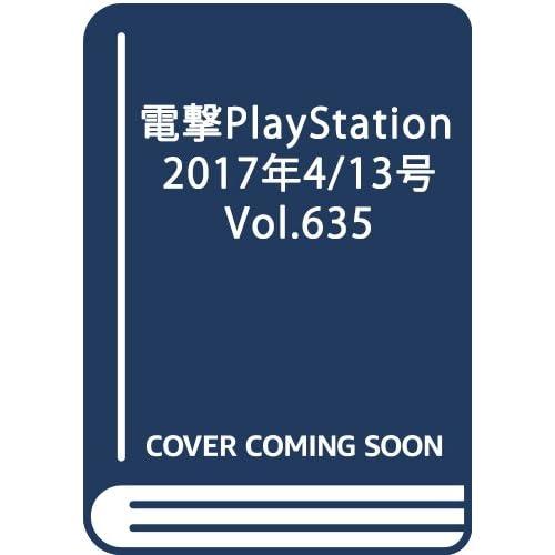 電撃PlayStation 2017年4/13号 Vol.635