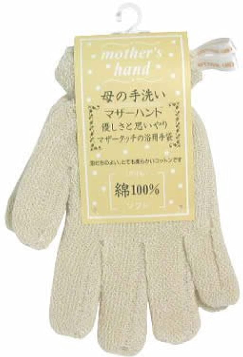 シャッフル異常露出度の高いマザーハンド ソフト(綿100%)