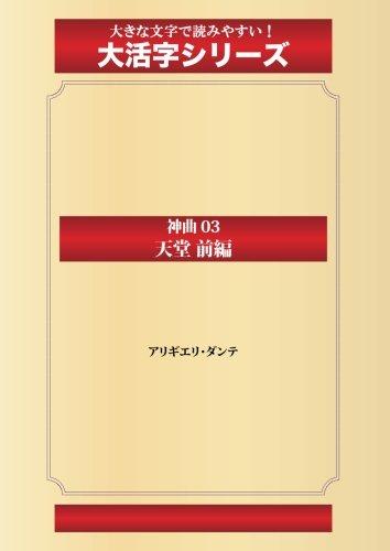神曲 03 天堂 前編(ゴマブックス大活字シリーズ)の詳細を見る