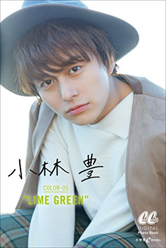 Amazon.co.jp: 小林 豊 COLOR,05 \u201cLIME GREEN\u201d BOYS AND MEN デジタル写真集 (CanCam  デジタルフォトブック) eBook CanCamブランド編集室 Kindleストア