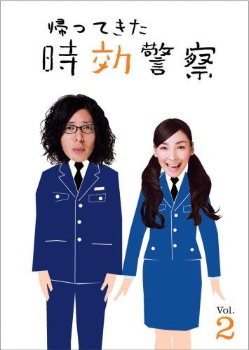 帰ってきた時効警察 (2) [DVD]の詳細を見る