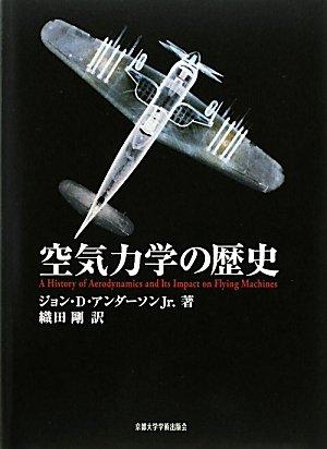 空気力学の歴史の詳細を見る