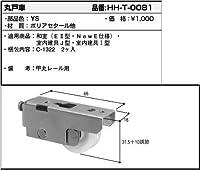 丸戸車(HH-T0081) [YS]シルバー