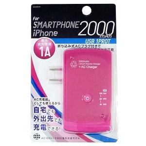 ACリチウムポリマー充電器USBタイプ 2000mAh インプリンク ILAU2001P