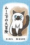 ムーニャの大冒険(キャプロア絵本シリーズ) (週刊キャプロア出版)