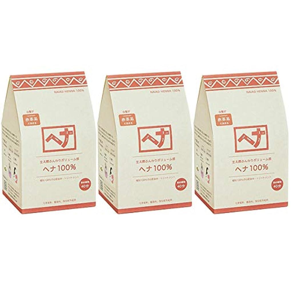 エンドウ暗記する輝くナイアード ヘナ 100% 赤茶系 生え際ふんわりボリューム感 400g 3個セット