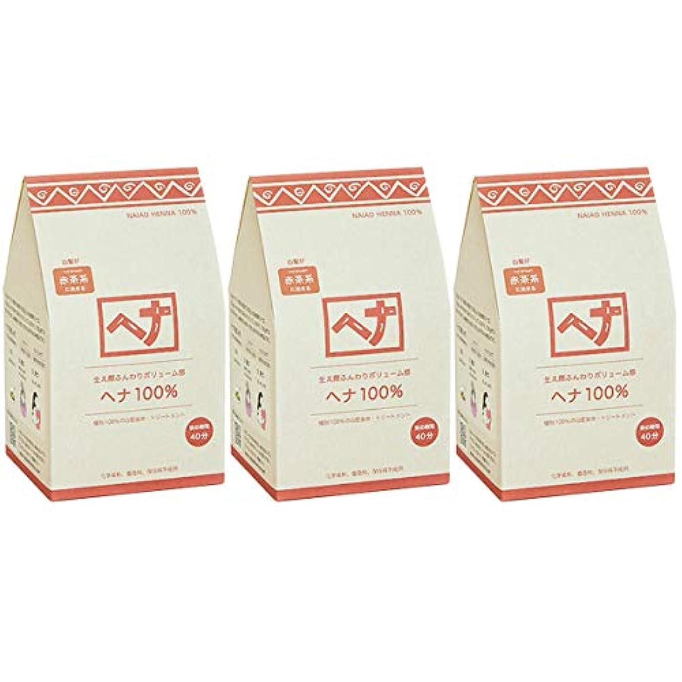 最初に愛撫分布ナイアード ヘナ 100% 赤茶系 生え際ふんわりボリューム感 400g 3個セット
