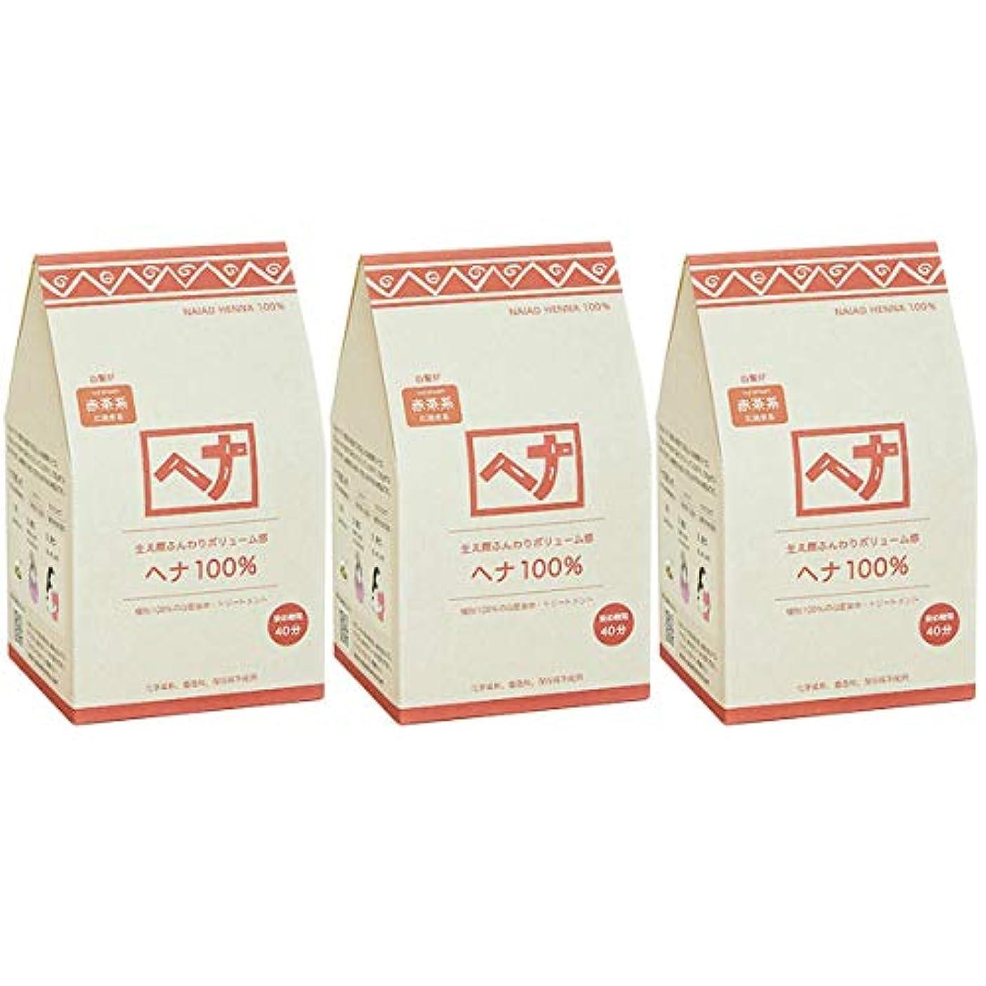 見捨てられた彫る戦略ナイアード ヘナ 100% 赤茶系 生え際ふんわりボリューム感 400g 3個セット