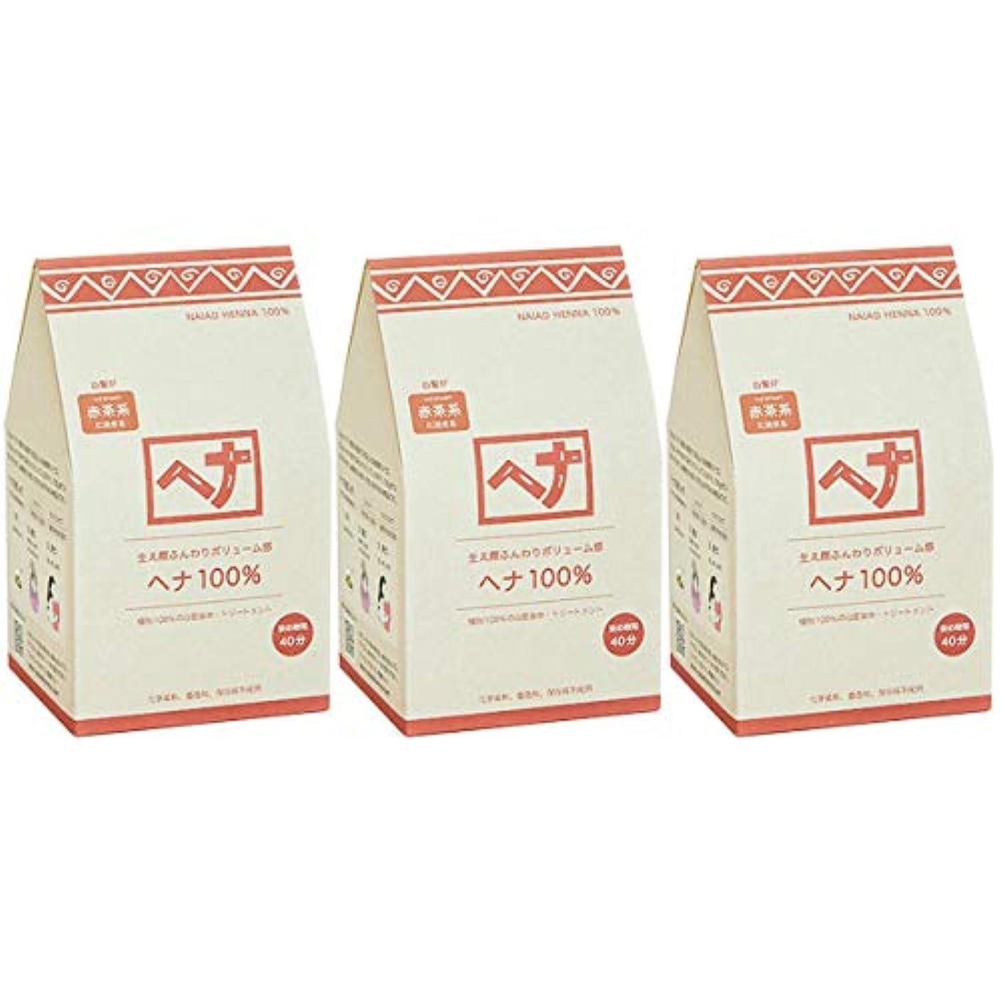 マサッチョ付き添い人くしゃみナイアード ヘナ 100% 赤茶系 生え際ふんわりボリューム感 400g 3個セット
