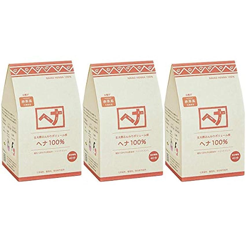 しないでくださいキャリア呼び起こすナイアード ヘナ 100% 赤茶系 生え際ふんわりボリューム感 400g 3個セット