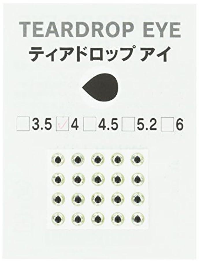 個人的に老人支出スミス(SMITH LTD) ティアドロップアイ 4.0mm