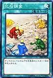 遊戯王カード 【化石調査】 DE04-JP034-N ≪デュエリストエディション4 収録カード≫