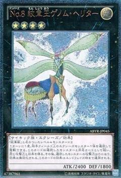 遊戯王 No.8 紋章王ゲノム・ヘリター ABYR-JP045 アルティメット