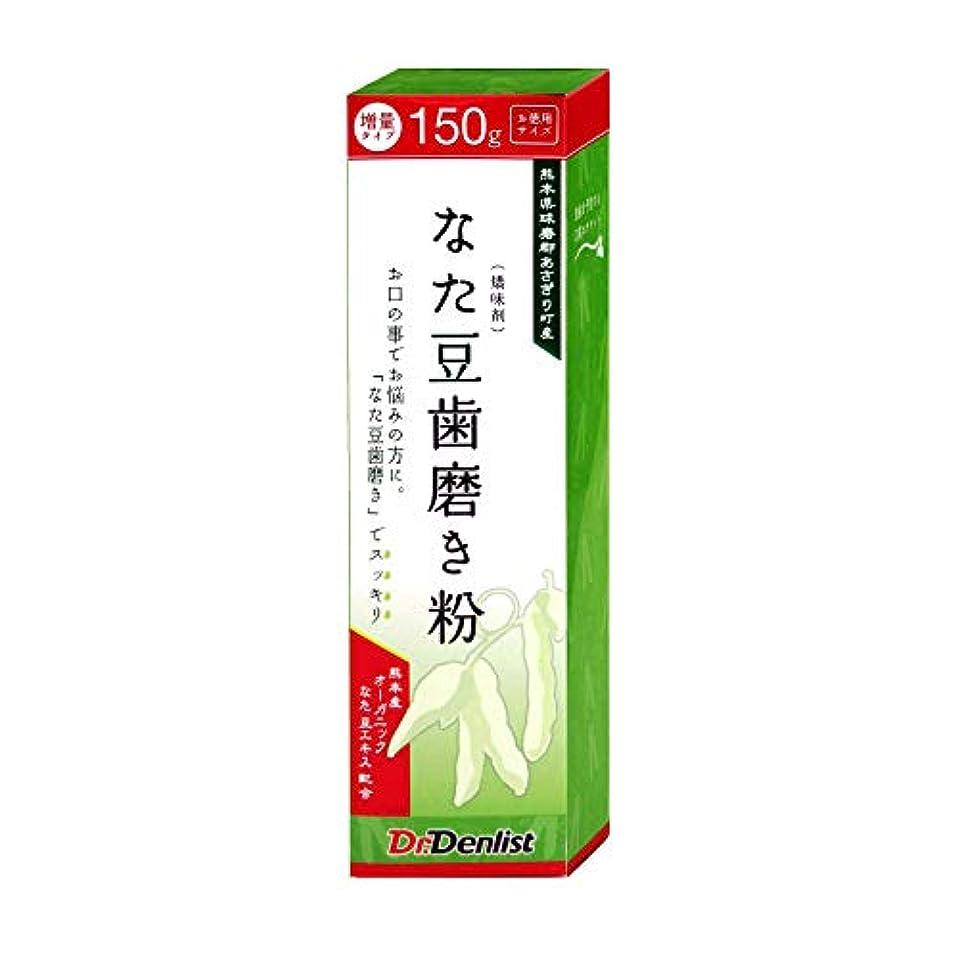 お別れタブレットアクロバットDrDenlist なた豆歯磨き粉 150g 熊本県球磨郡あさぎり町産