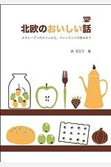 北欧のおいしい話 スウェーデンのカフェから、フィンランドの食卓まで (Hokuo Book) 単行本