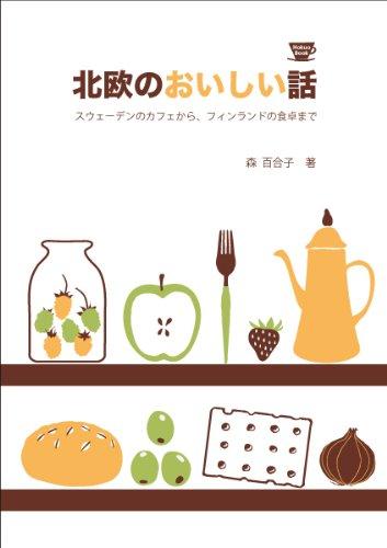 北欧のおいしい話 スウェーデンのカフェから、フィンランドの食卓まで (Hokuo Book)の詳細を見る