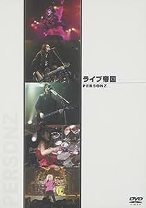 ライブ帝国 PERSONZ [DVD]