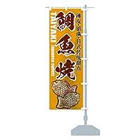 鯛魚焼 のぼり旗 サイズ選べます(スリム45x180cm 右チチ)