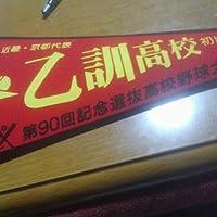 第90回 選抜高校野球大会 ペナント 乙訓 (赤)