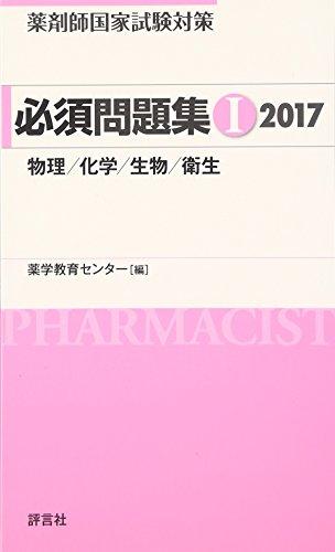 必須問題集I2017 (薬剤師国家試験対策)