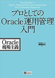 プロとしてのOracle運用管理入門 Oracle現場主義