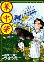 華中華 3 (ビッグコミックス)の詳細を見る