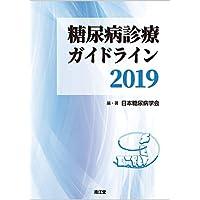 糖尿病診療ガイドライン2019