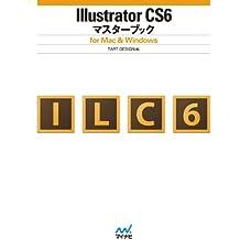 Illustrator CS6マスターブック for Mac & Windows