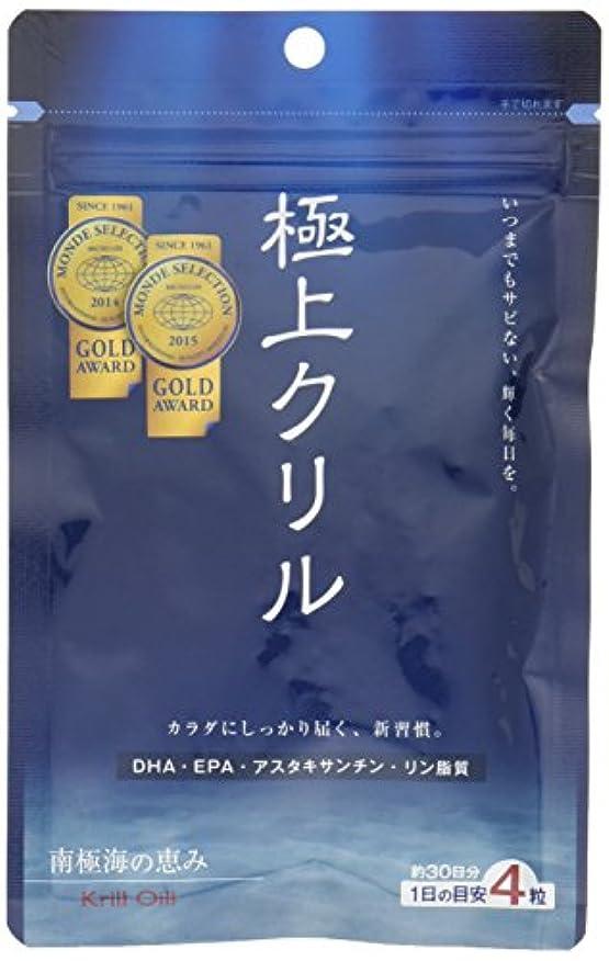 メッシュ気楽な先例極上クリル120粒(約1ヵ月分)【日本製】
