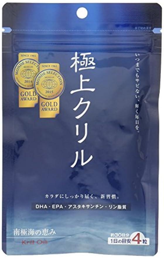気づく禁止するピッチャー極上クリル120粒(約1ヵ月分)【日本製】