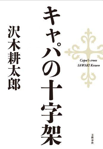 キャパの十字架の詳細を見る