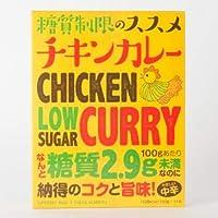 糖質制限のススメ チキンカレー