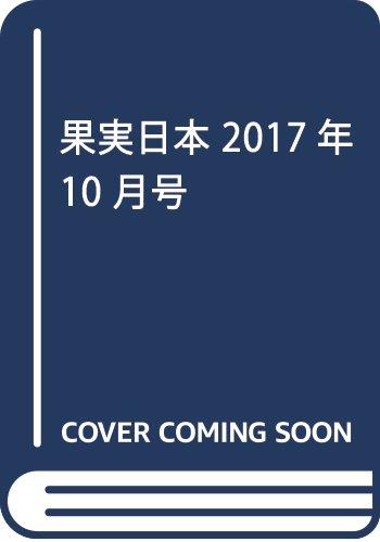 果実日本 2017年 10 月号 [雑誌]