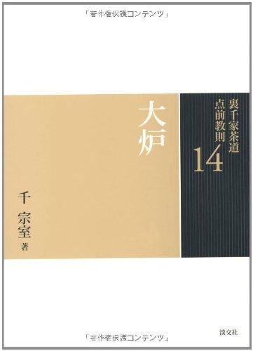 14 大炉 (裏千家茶道 点前教則)