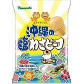 山芳 ポテトチップス 沖縄の塩わさビーフ 1箱(12袋入)