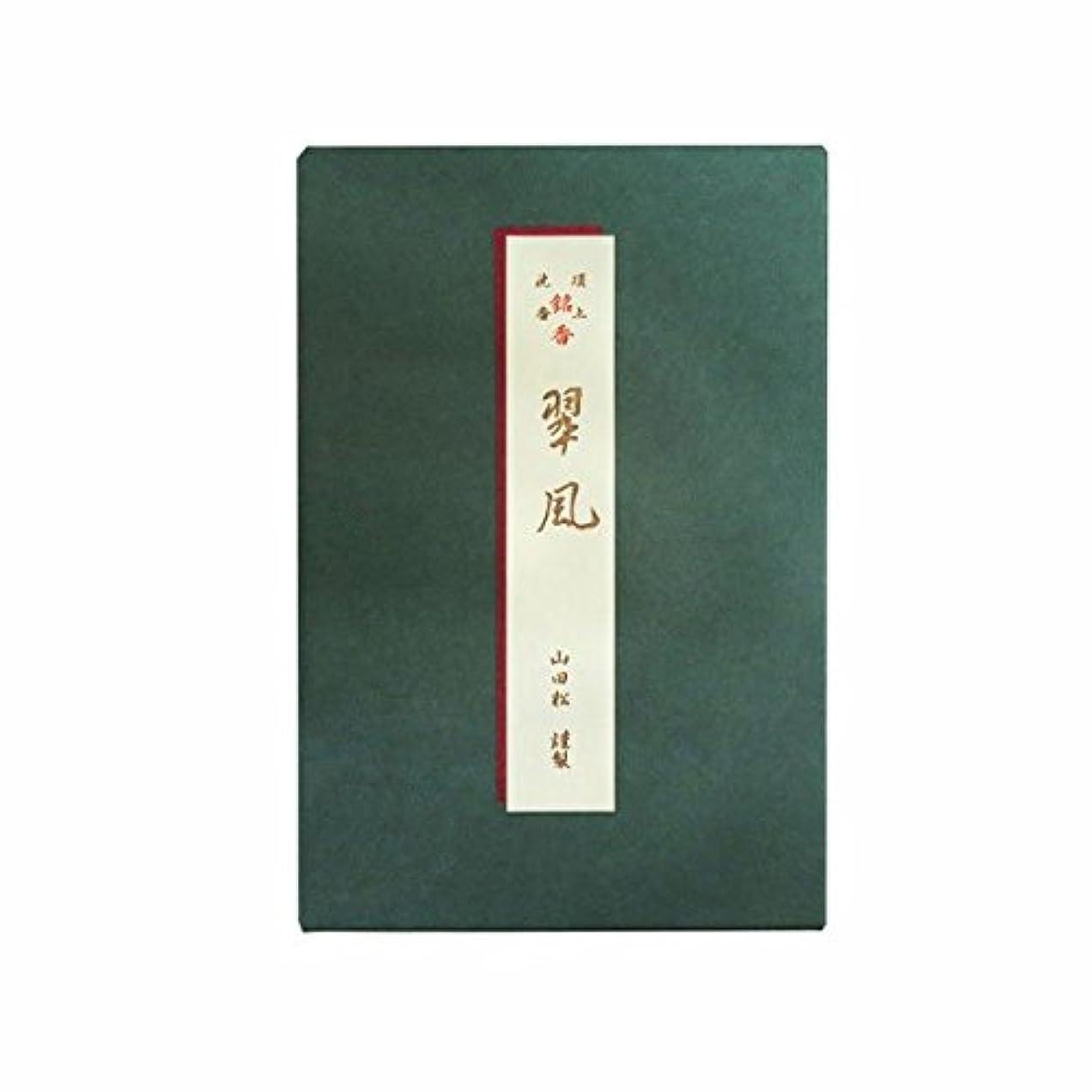 小説家識別生翠風 短寸 バラ詰