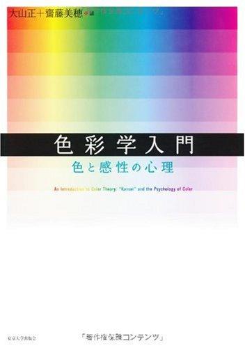 色彩学入門—色と感性の心理